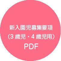 新入園児募集要項 (3歳児・4歳児用)