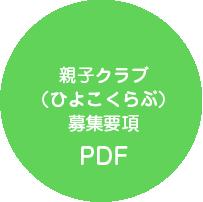 親子クラブ(ひよこくらぶ)募集要項PDF